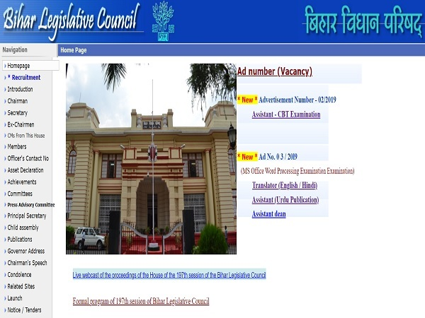 Bihar Vidhan Parishad Results 2021 Declared For Assistant And Translator Posts