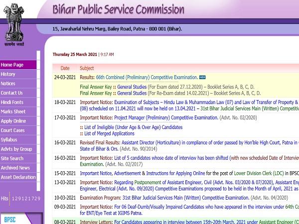 BPSC APO Result 2021 Declared