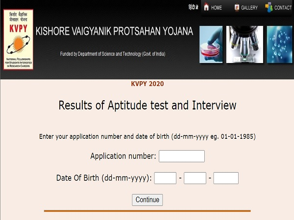 KVPY Aptitude Test And Interview Results 2021 Released