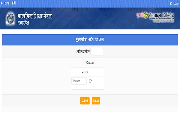 MPBSE Admit Card 2021 Released