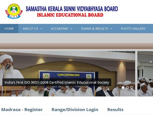 Samastha Kerala Public Exam Result 2021 Declared