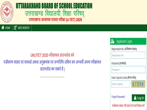 UTET Result 2021 Declared, Check UBSE UTET Result 2021 Link And Pass Percentage
