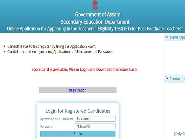 Assam HS TET Result 2021 Declared