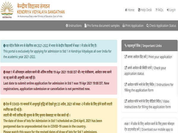 KVS Admission 2021: Class 1 First Provisional Selection List Expected Today