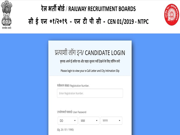 RRB NTPC Admit Card 2021 For 7th Phase Released