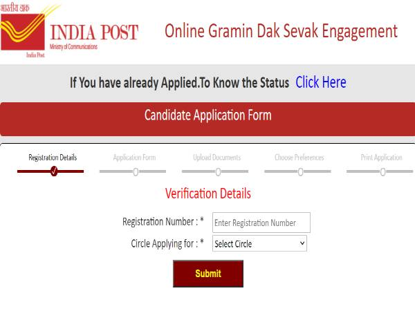 UP Post Office Recruitment 2021: 4,264 GDS Posts
