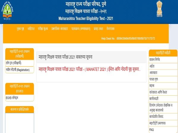 MAHA TET 2021 Registration Begins At mahatet.in