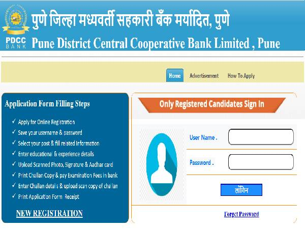 PDCC Bank Recruitment 2021 For 356 Clerk Posts, Apply Online Before August 16. Check Eligibility Details Here
