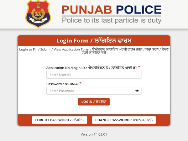 Punjab Police Constable Admit Card 2021 Released, Check Download Link